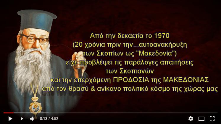 Ρίγος, Δάκρυ & Υπερηφάνεια από την ομιλία του Μακαριστού Μητροπολίτου πρώην Φλωρίνης, Πρεσπών και Εορδαίας π. Αυγουστίνου Καντιώτου για την Μακεδονία (20 χρόνια πριν)
