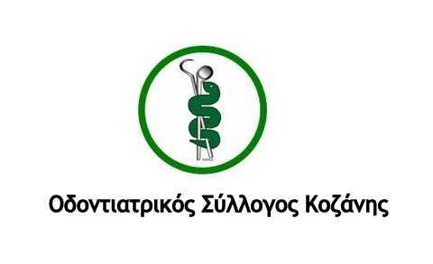 """«9η ΟΔΟΝΤΙΑΤΡΙΚΗ ΣΥΝΟΔΟΣ ΔΥΤΙΚΗΣ ΜΑΚΕΔΟΝΙΑΣ» στην Κοζάνη με θέμα: """"Επιστημονικές και επαγγελματικές εξελίξεις με προοπτική το 2020"""""""