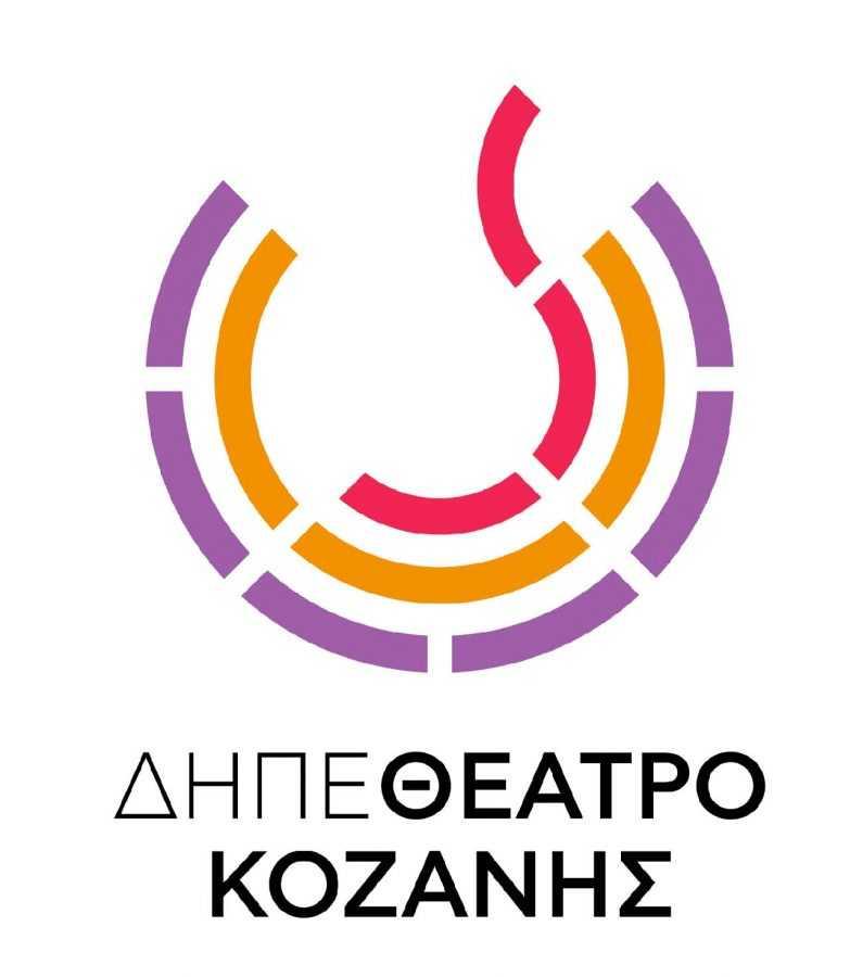 Θέση καλλιτεχνικού διευθυντή προκηρύσσει το ΔΗΠΕΘΕ Κοζάνης