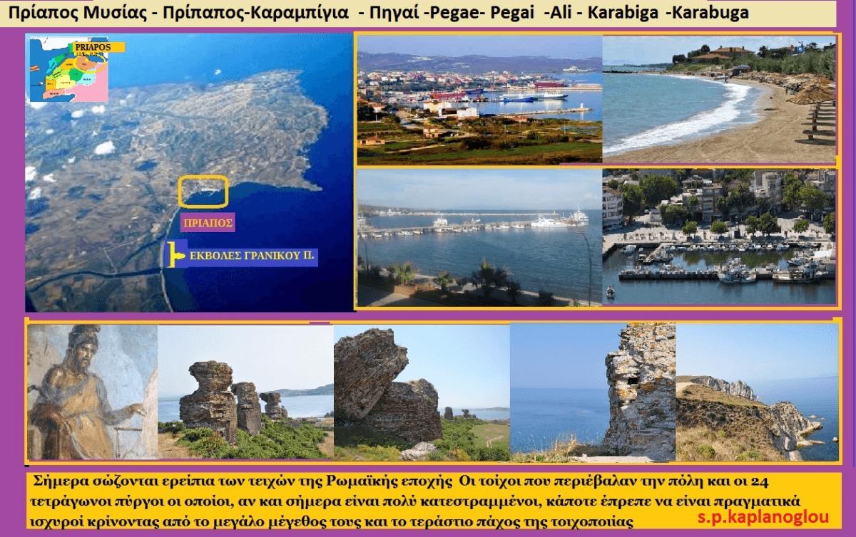 Πρίαπος Μυσίας – Πρίπαπος - Καραμπίγια - Πηγαί -Pegae- Pegai -Ali - Karabiga -Karabuga (Σταύρου Π. Καπλάνογλου)