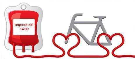 Υποδοχή στα Σέρβια των ποδηλατών της «εθελοντικής αιμοδοσίας»