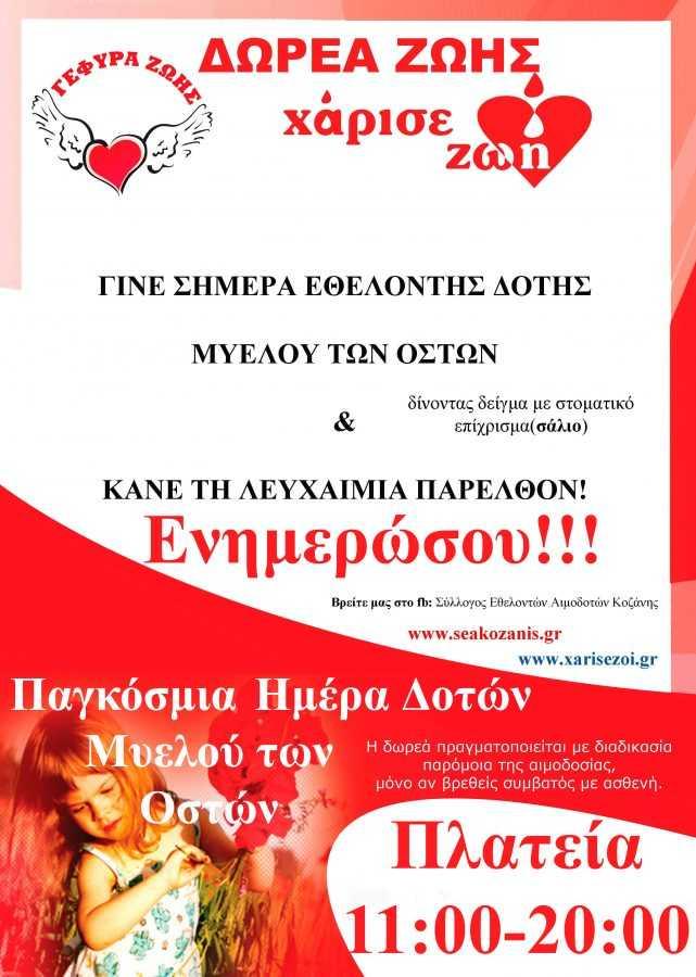 Παγκόσμια Ημέρα Δωρητών Μυελού των Οστών