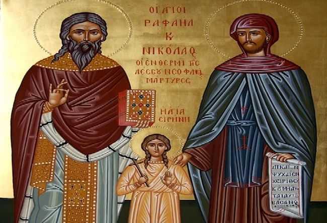 Έως την Τρίτη 25/9 τα Ιερά λείψανα των Αγίων Ραφαήλ, Νικολάου & Ειρήνης  στην Κοζάνη \