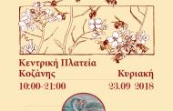 Γιορτή Μελιού και προϊόντων κυψέλης στην Κοζάνη, από τον Μελισσοκομικό Σύλλογο ΠΕ Κοζάνης