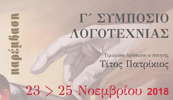 Γ' Συμπόσιο Λογοτεχνίας στην Κοζάνη  23 – 25 Νοεμβρίου 2018