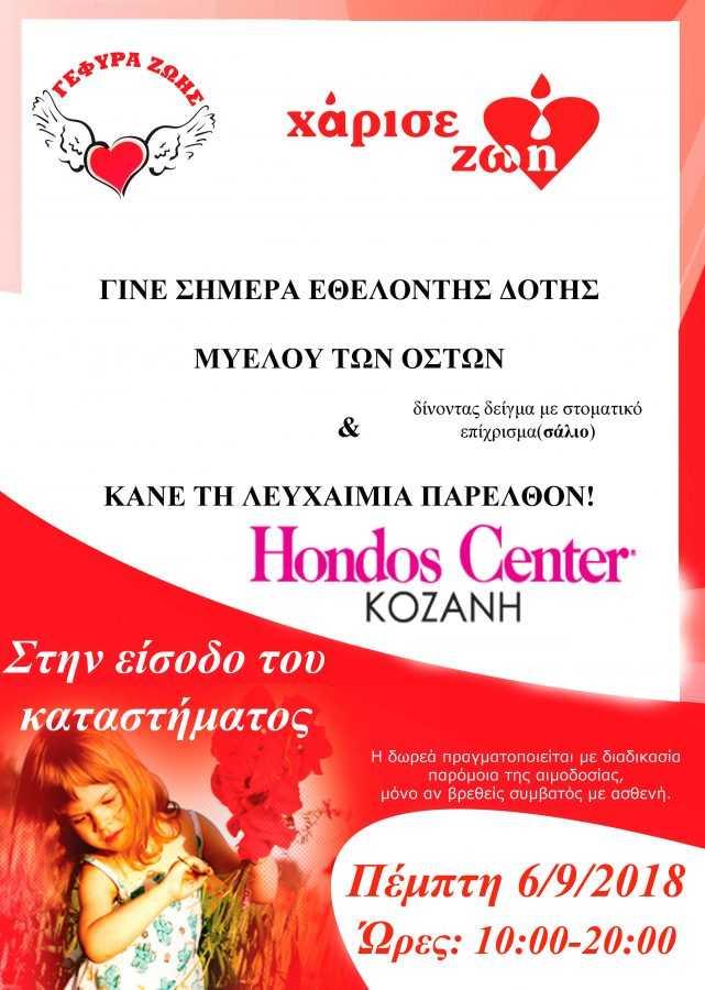 Δωρεά Μυελού των Οστών στα Hondos Center  Κοζάνης την Πέμπτη 6/9/18