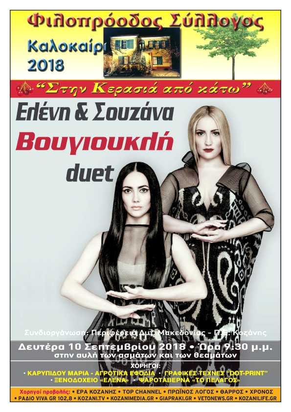 Μουσική παράσταση στον Φιλοπρόοδο Σύλλογο Κοζάνης, από τις αδερφές Ελένη και Σουζάνα Βουγιουκλή, τόσο a cappella όσο και με τη συνοδεία πιάνου, κιθάρας και κρουστών που παίζουν οι ίδιες.