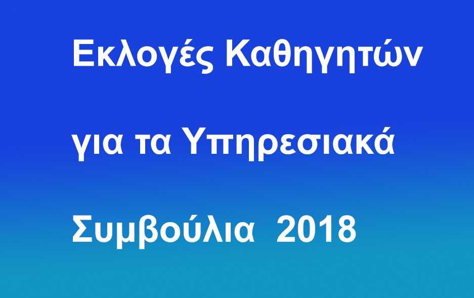 «Αντίσταση στον  αριστερόστροφo Φασισμό». Ψηφοδέλτιο για το ΑΠΥΣΔΕ Δ. Μακεδονίας
