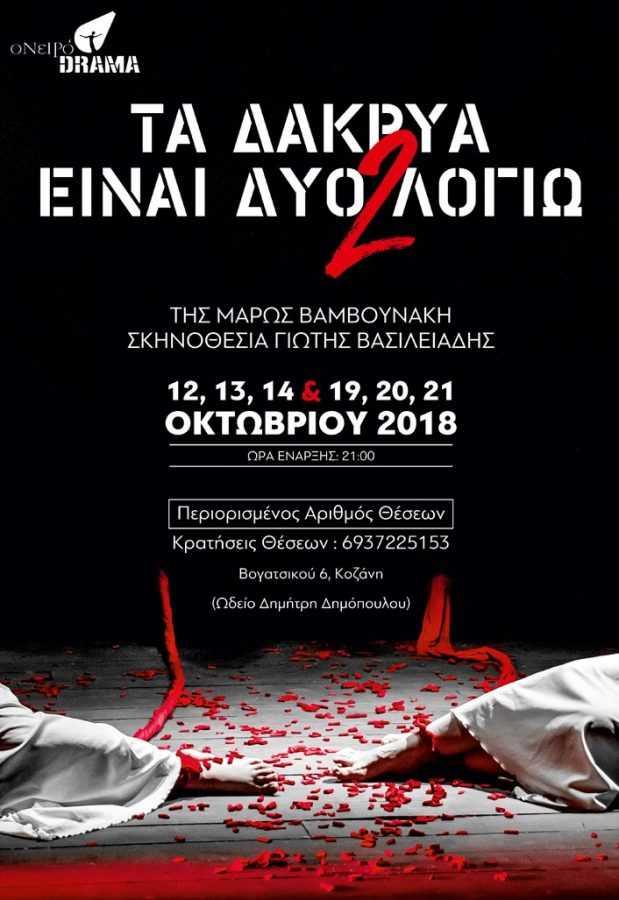 Άλλες τρεις παραστάσεις, στις 19,20 και 21 Οκτωβρίου της μουσικοθεατρικής παράστασης «Τα Δάκρυα Είναι Δυο Λογιώ»