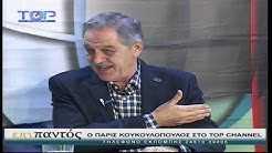Ο Π. Κουκουλόπουλος στο Top Channel: