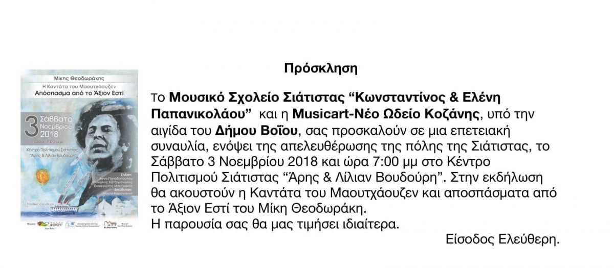 Επετειακή συναυλία εν όψει της απελευθέρωσης της πόλης της Σιάτιστας