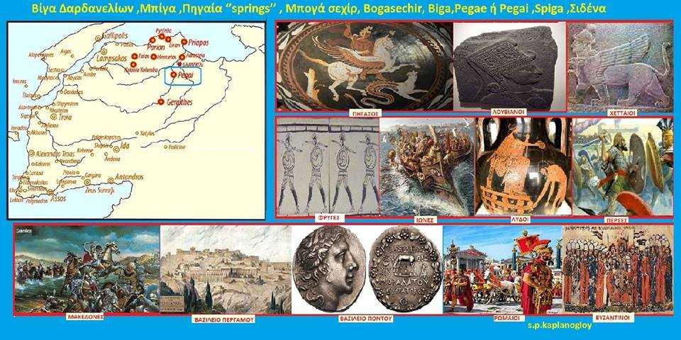 Βίγα Δαρδανελίων ,Μπίγα ,Πηγαία ''springs'' , Μπογά σεχίρ, Bogasechir, Biga, Pegae ή Pegai, Spiga, Σιδένα (Σταύρου Π. Καπλάνογλου)