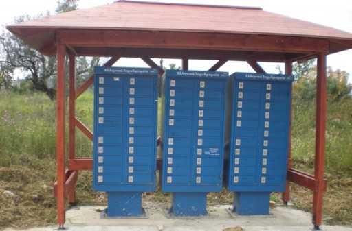 Προς τους οικιστές του εργατικού οικισμού της ΖΕΠ στην Κοζάνη, σχετικά με τη λειτουργία των γραμματοθυρίδων