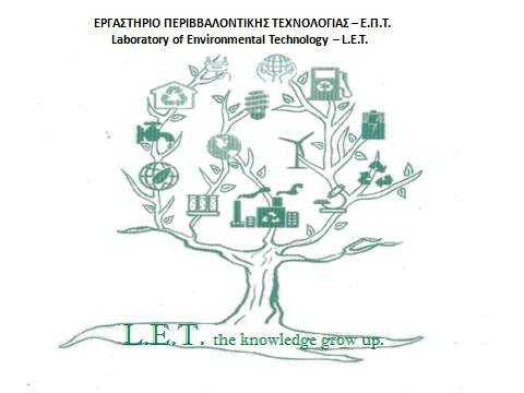 Παρουσίαση του θεσμοθετημένου «Εργαστηρίου Περιβαλλοντικής Τεχνολογίας» του Τμήματος Μηχανολόγων Μηχανικών και Μηχανικών Αντιρρύπανσης του Τ.Ε.Ι. Δυτικής Μακεδονίας