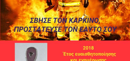 Προσυνεδριακή εσπερίδα με θέμα «Υγεία, διατροφή και ευρωστία του σύγχρονου πυροσβέστη» με αφορμή την ανακήρυξη του 2018 ως