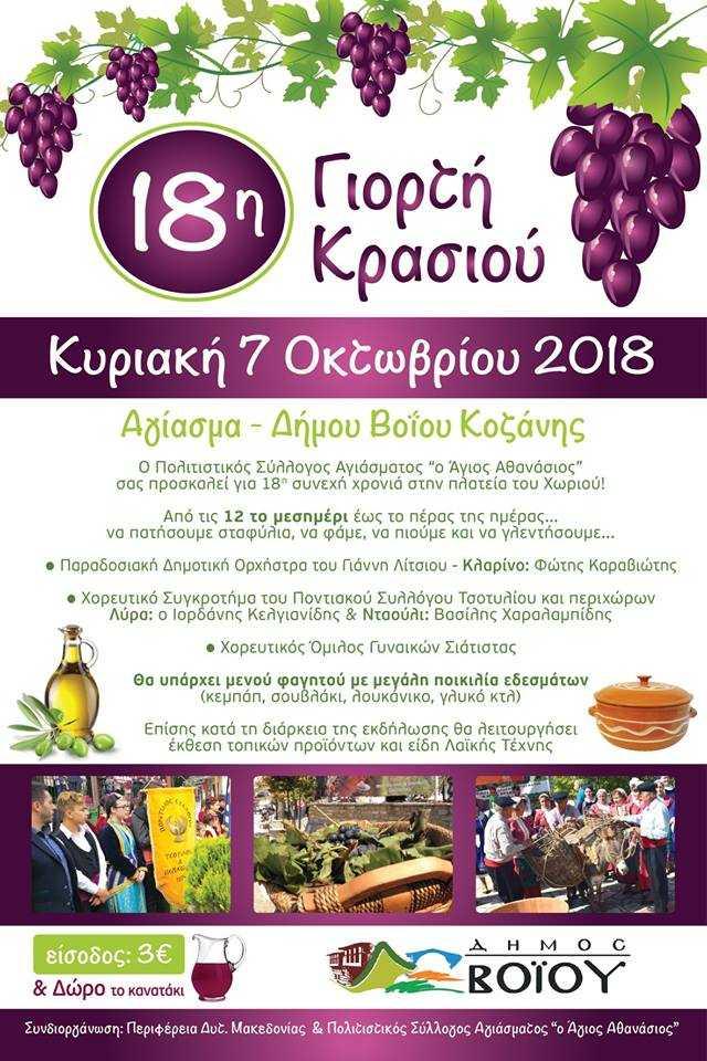 18η Γιορτή Κρασιού στο Αγίασμα Βοϊου την Κυριακή 7 Οκτωβρίου