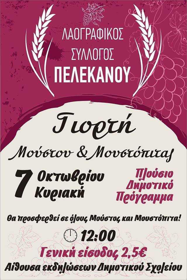 Γιορτή Μούστου και Μουστόπιτας στον Πελεκάνο την Κυριακή 7 Οκτωβρίου