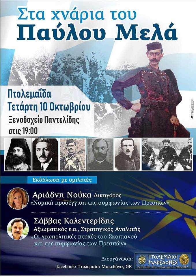 Στα χνάρια του Παύλου Μελά! Εκδήλωση στην Πτολεμαϊδα  10/10 από τους Πτολεμαίους - Μακεδόνες