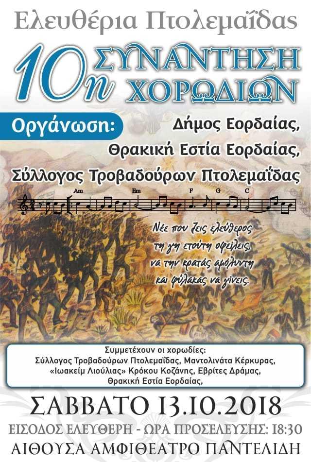 1oη Συνάντηση χορωδιών στα Ελευθέρια Πτολεμαϊδας το Σάββατο 13 Οκτωβρίου
