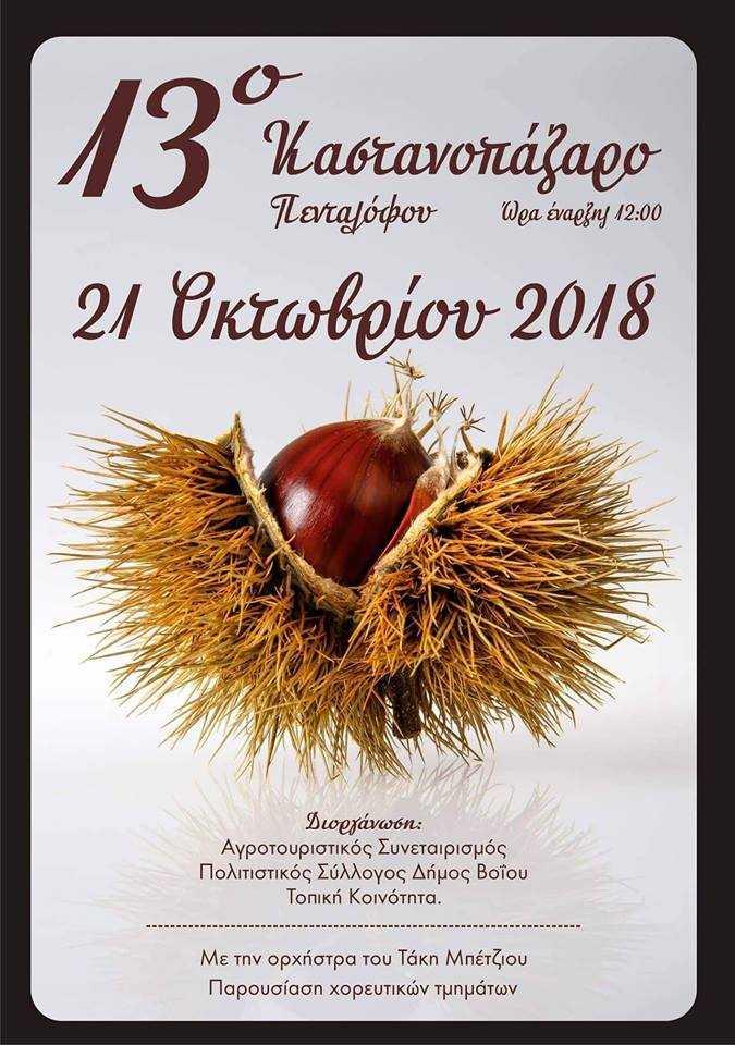 13o Καστανοπάζαρο στον Πεντάλοφο 21 Οκτωβρίου