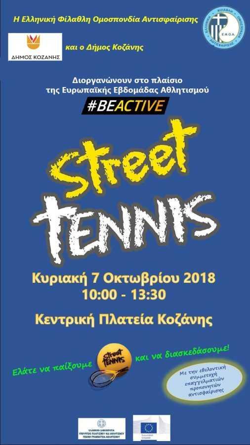 Street Tennis την Κυριακή 7 Οκτωβρίου στην κεντρική πλατεία Κοζάνης- Στο πλαίσιο της Ευρωπαϊκής Εβδομάδας Αθλητισμού #BEACTIVE