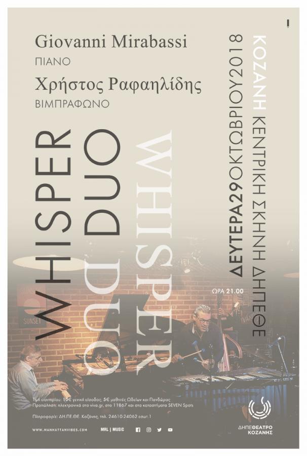 Στην Κεντρική Σκηνή τη Δευτέρα 29/10 Ο Giovanni Mirabassi  μαζί με τον Χρήστο Ραφαηλίδη