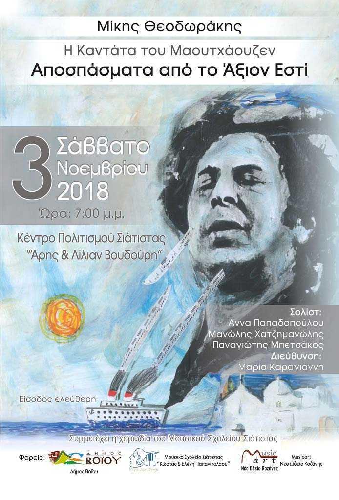 Επετειακή συναυλία από το Μουσικό Σχολείο Σιάτιστας και την Musicart-Νέο Ωδείο Κοζάνης