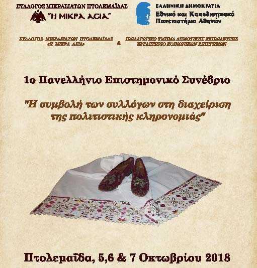 «Η συμβολή των Συλλόγων στη διαχείριση της πολιτιστικής κληρονομιάς» 5, 6 & 7 Οκτωβρίου. 1ο Πανελλήνιο Επιστημονικό Συνέδριο στην Πτολεμαϊδα