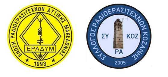 Ραδιοερασιτεχνικός διαγωνισμός με αφορμή την 106η επέτειο απελευθέρωσης της Κοζάνης.
