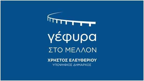 Την επίσημη υποψηφιότητα για την διεκδίκηση τη διαχείριση και διοίκηση του Δήμου Σερβίων – Βελβεντού ανακοίνωσε ο Χρήστος Ελευθερίου σε εκδήλωση η οποία πραγματοποιήθηκε την περασμένη Παρασκευή το απόγευμα στις 19:30 στο Πολιτιστικό κέντρο Σερβίων.
