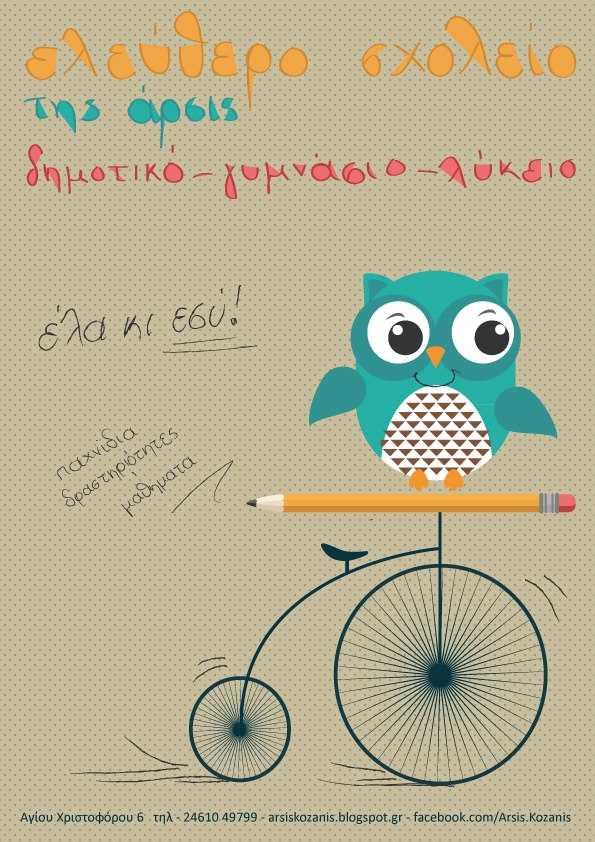 ΑΡΣΙΣ Κοζάνης: Εγγραφές στο Ελεύθερο Σχολείο