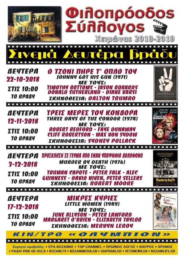 Φιλοπρόοδος Σύλλογος Κοζάνης: Σινεμά Δευτέρα βράδυ με την ταινία