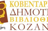 Επαναλειτουργία της Κοβενταρείου Δημοτικής Βιβλιοθήκης Κοζάνης (ΚΔΒΚ)