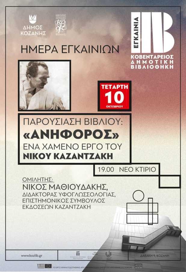 Ο Νίκος Μαθιουδάκης παρουσιάζει το βιβλίο 'ΑΝΗΦΟΡΟΣ' του Νίκου Καζαντζάκη στο καινούργιο κτίριο της βιβλιοθήκης