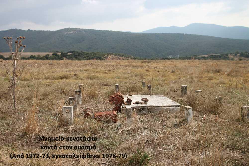 Ταφικό μνημείο(;) στο χώρο της Μάχης των Λαζαράδων - Εικόνα θλίψης και ντροπής…