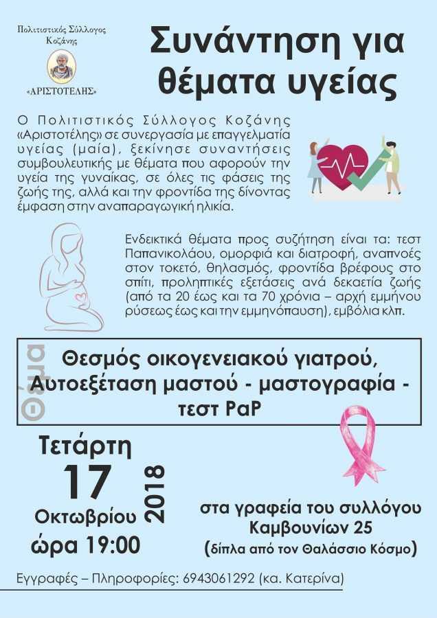 Συναντήσεις συμβουλευτικής με θέματα που αφορούν την υγεία της γυναίκας  από τον Πολιτιστικό Σύλλογο Κοζάνης «Αριστοτέλης»