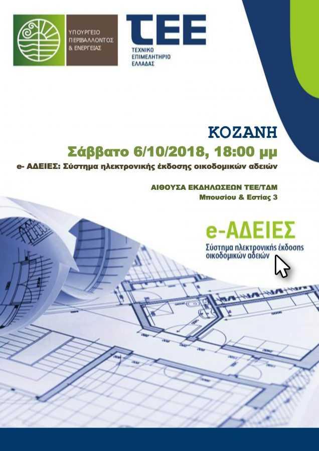 ΤΕΕ/ΤΔΜ - Ενημερωτική Εκδήλωση με θέμα «Παρουσίαση Συστήματος Ηλεκτρονικής Έκδοσης Οικοδομικών Αδειών»