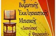 Άρχισαν τα μαθήματα στη ''Σχολή Βυζαντινής Εκκλησιαστικής Μουσικής ''Διονύσιος ο Ψαριανός'' της Ιεράς Μητροπόλεως Σερβίων και Κοζάνης.  του παπαδάσκαλου Κωνσταντίνου Ι. Κώστα