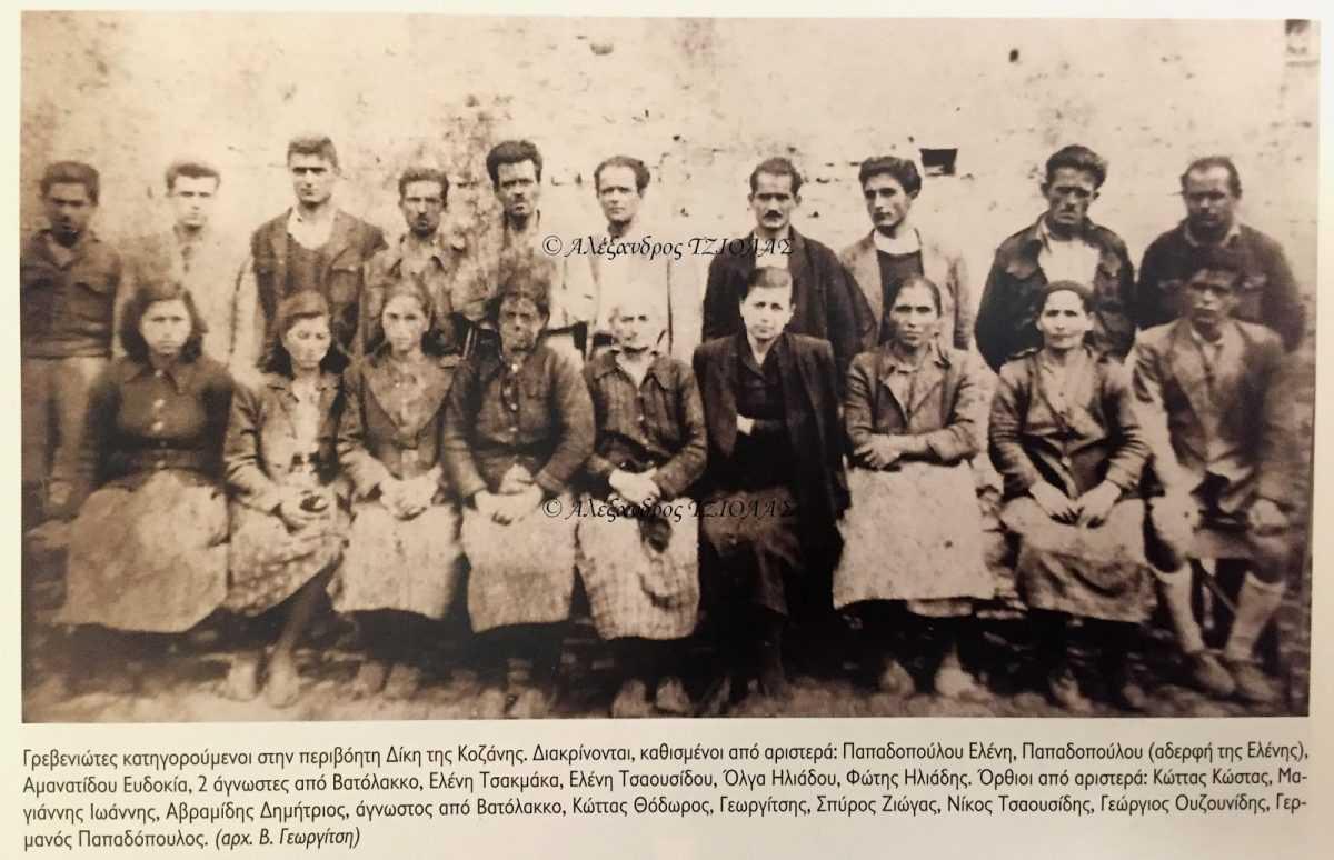 ΕΜΦΥΛΙΟΣ - ΓΡΕΒΕΝΑ : Η δίκη στο στρατοδικείο Κοζάνης τον Νοέμβριο 1949.