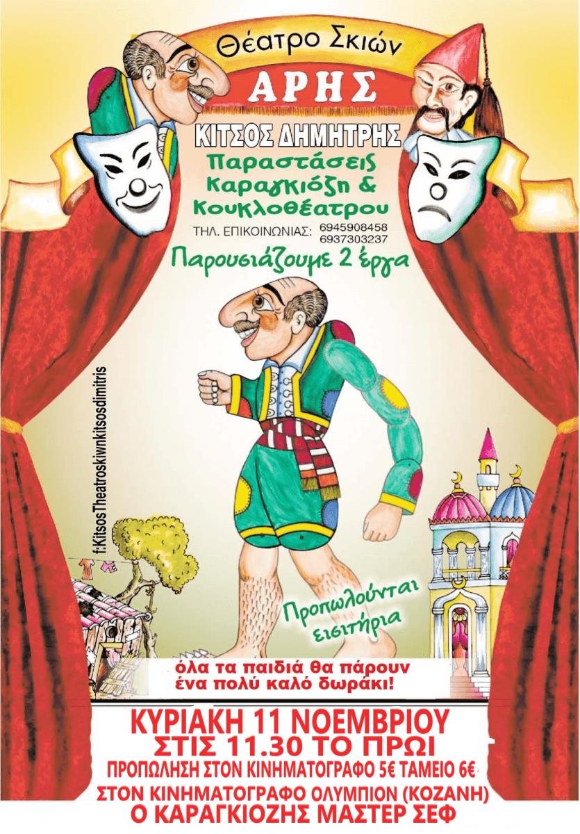 Η παράσταση κουκλοθέατρου και θεάτρου σκιών με τίτλο: «Ο Καραγκιόζης Μάστερ Σεφ» την Κυριακή στην Κοζάνη
