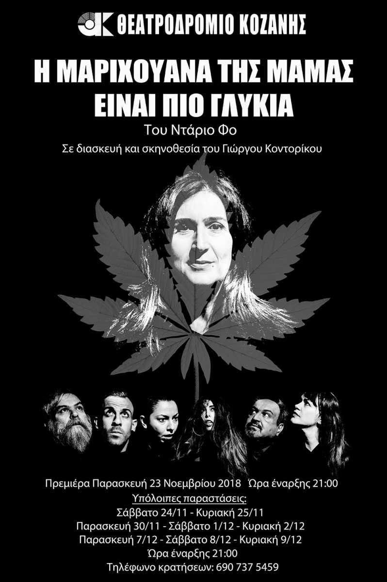 Συνεχίζονται οι παραστάσεις με την «Μαριχουάνα της  μαμάς που είναι πιο γλυκιά» στο Θεατροδρόμιο Κοζάνης