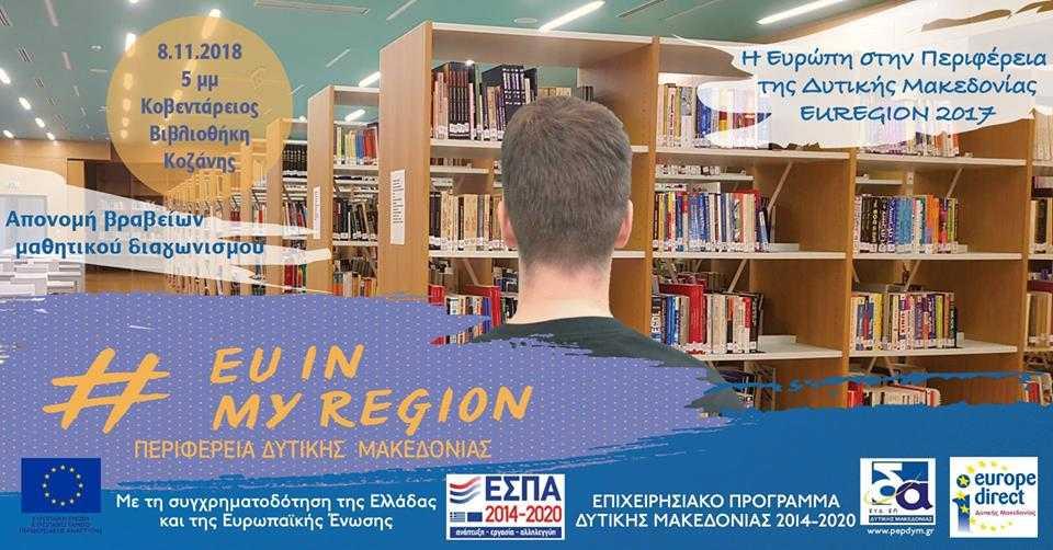 Απονομή Βραβείων Μαθητικού Διαγωνισμού. Europe in my region