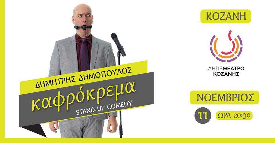 Ο γνωστός κωμικός Δημήτρης Δημόπουλος για πρώτη φορά στην Κοζάνη! με την