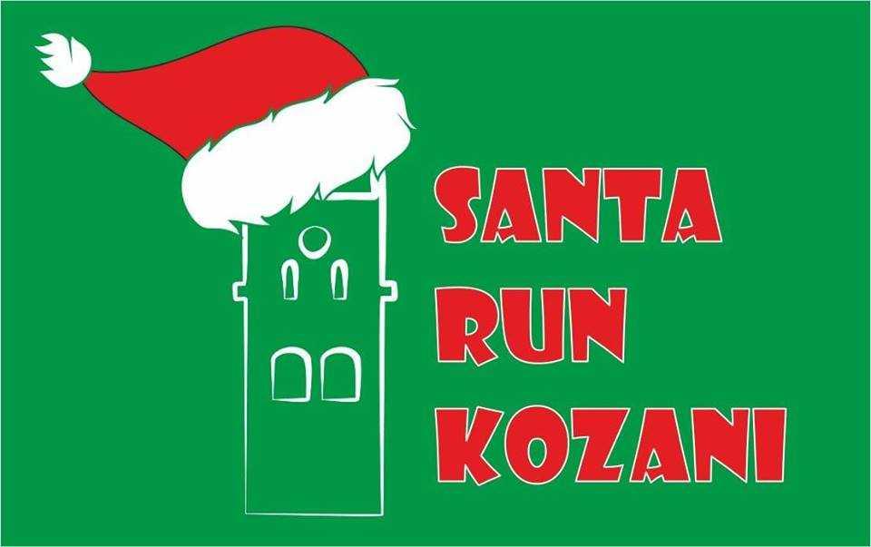 Santa Run Kozani - αγώνας δρόμου γι'αυτούς που το χουν ανάγκη!!  16 Δεκεμβρίου