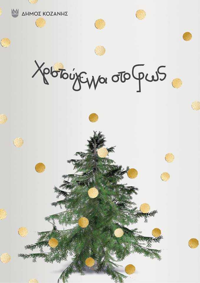 'Aναμμα του Χριστουγεννιάτικου δέντρου της Κοζάνης στις 4 Δεκεμβρίου, με την Μαρίνα Σάττι και τις Fone