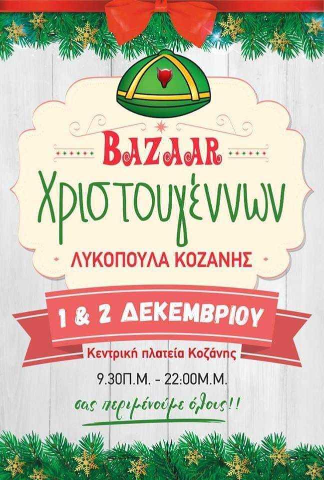 Χριστουγεννιάτικο BAZAAR από  τα Λυκόπουλα Κοζάνης 1-2 Δεκεμβρίου