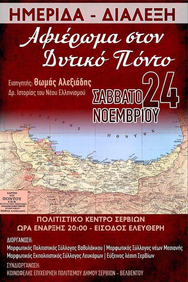 Ημερίδα -διάλεξη ΑΦΙΕΡΩΜΑ ΣΤΟ ΔΥΤΙΚΟ ΠΟΝΤΟ στα Σέρβια, τον τόπο καταγωγής των παραλίμνιων ποντιακών κοινοτήτων του Δήμου Σερβίων Βελβεντού
