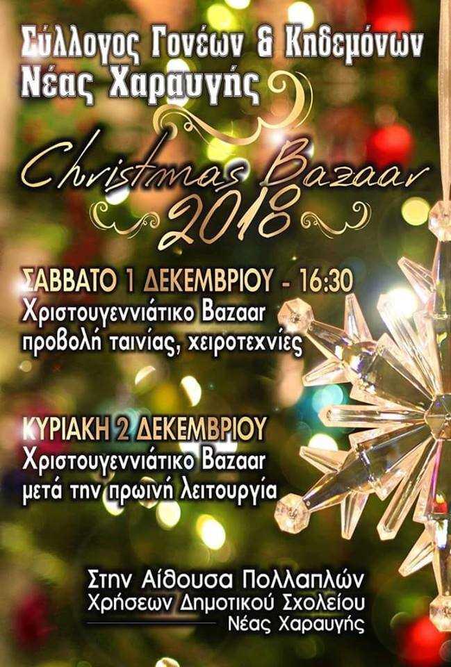 Χριστουγεννιατικό Μπαζάρ του Δημοτικού Σχολείου Ν. Χαραυγής 1-2 Δεκεμβρίου