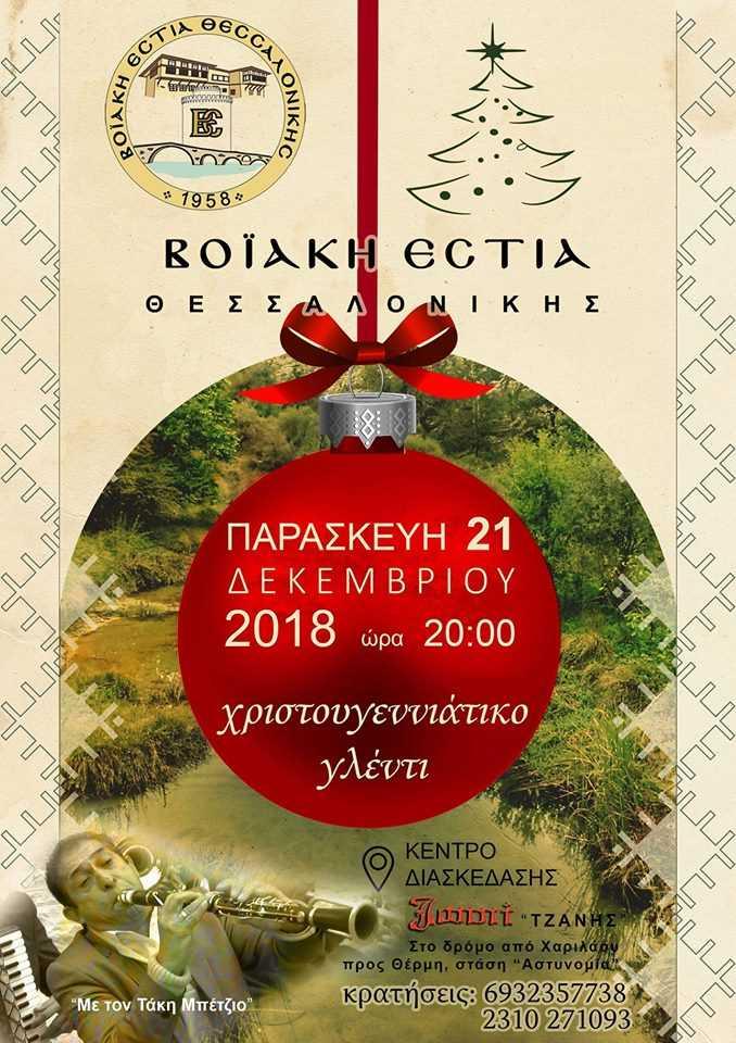 Χριστουγεννιάτικο γλέντι της Βοϊακής Εστίας Θεσσαλονίκης με μουσικούς από το Βόιο