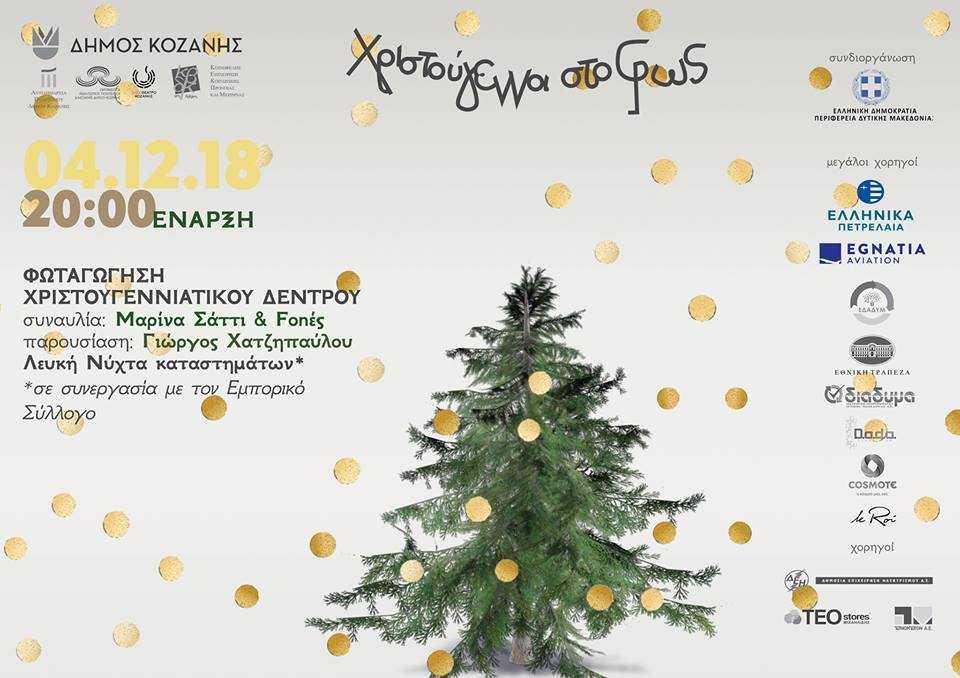 Χριστούγεννα στο Φως! Άναμμα Χριστουγεννιάτικου δέντρου